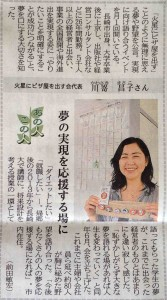 長崎新聞記事0612