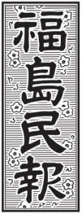 fukushimaminpo