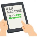 アンガーマネジメントWEBマガジン