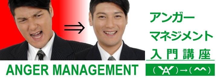アンガーマネジメント入門講座
