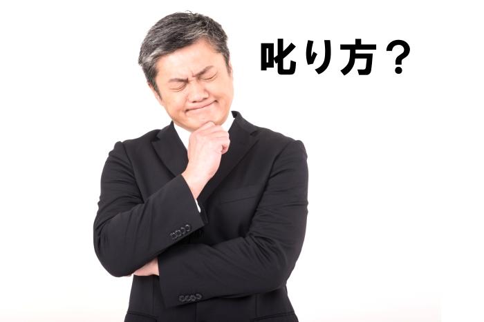 アンガーマネジメント叱り方入門講座